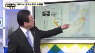菅政権・気象庁・NHK、最悪だった原発事故対応