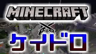 【Minecraft】マイクラでケイドロっぽいこ