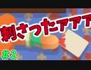 【実況】おち●んちんゲームのストーリーモード#2