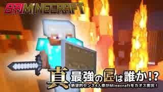 【日刊Minecraft】真・最強の匠は誰か!?絶望的センス4人衆がMinecraftをカオス実況第四十話!