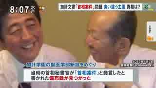 加計文書「首相案件」問題 柳瀬当時秘書官と愛媛県で食い違う主張、真相は?備忘録と公文書の違いは?