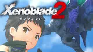 【実況】超王道RPGをもっとうるさく実況:Part1【Xenoblade2】