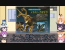 【メカギドラ編】マイナー&海外+メジャー怪獣を解説してみた1