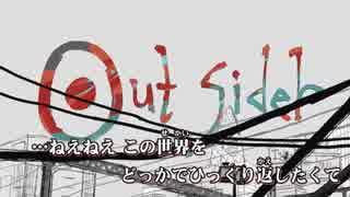 【ニコカラ】アウトサイダー -3【Off Voca