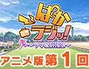 アニメ版第1回「ぱかラジッ!~ウマ娘広報部~」