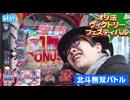 パチンコオリジナル必勝法 オリ法ヴィクトリーフェスティバル #1-1~北斗無双バトル~