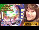 パチンコオリジナル必勝法 オリ法ヴィクトリーフェスティバル #1-3~海物語バトル~