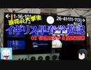 【ゆっくり】浪花の大学生 イギリス早春学遊記 02 特急はるか&関西空港