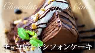チョコレートシフォンケーキ【お菓子作り】