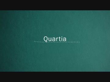 Quartia/クロスフェード