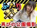 なつとまい ふたりDE!!××#30『再びの公園撮影』