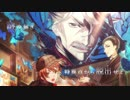 【FGO】Fate/Grand Order×リアル脱出ゲーム「謎特異点Ⅰ ベーカー街からの脱出」