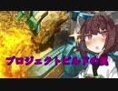 【9話の解説】今から追いつく仮面ライダービルド解説【東北きりたん】