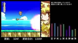 【TAS】MegaMari メガマリ -魔理沙の野望- in 32:23.17 (part2/2)