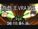 【ゆっくり雑談】遊戯王VRAINSについて雑談する動画