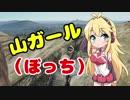 【PUBG】ソロガール【マップちゃん】