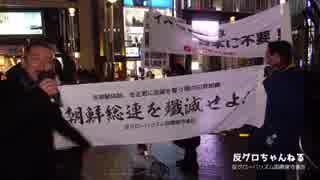 イスラム教は日本にいらない!新宿東口反