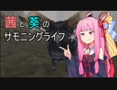 【VOICEROID実況】茜と葵のサモニングライフPart7