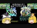 【ゆっくり実況】モンスト ドS(サドキエル)な天使に叱られたい 属性限定ガチャ3戦目20連勝負。