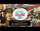 【試聴】ごまおつサントラⅢ その他新作CD(ケイブ祭り2018版)