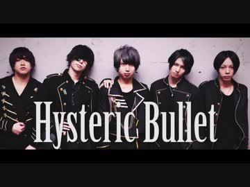 【芝健×いりぽん×まりん】Hysteric Bullet 踊ってみた【SHIRAHAN×あすぱら】