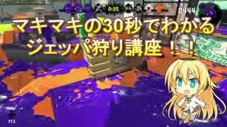 【弦巻マキ実況】S+ポンコツリッターマキ