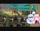 【琴葉葵/琴葉茜/京町セイカ】 いざゆけ! カルラディア彷徨物語 Pt. 10 【Mount&Blade:WB Cave Difor】