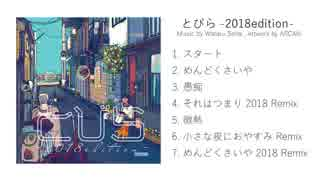 とびら -2018edition- / クロスフェード