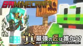 【日刊Minecraft】真・最強の匠は誰か!?絶望的センス4人衆がMinecraftをカオス実況第四十一話!
