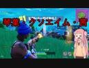 【Fortnite】クソエイム茜ちゃんはドン勝を目指したいPart3
