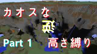 【minecraft】カオスな逆高さ縛り #1【ゆ