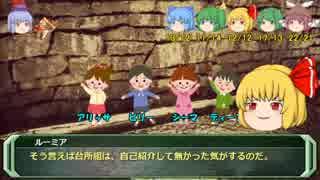 剣の国の魔法戦士チルノ5-3【ソード・ワー