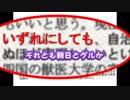 愛媛県職員作成の「首相案件」備忘録