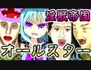 【バーチャルYouTuber】淫獣帝国オールスターのマリオカート...