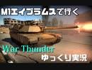 M1エイブラムスで行くWar Thunder【ゆっくり実況】