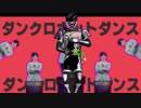 神ダンクロボットダンス改