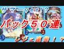 [実況㋟]サマーver!? レジェ連発!? シャドバパック50連開封!!