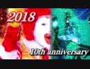 【再うp】【十周年記念合作】M.C.ドナルドは不滅なのか?最終鬼畜道化師ドナルド...