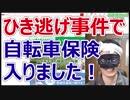 【月額170円】北海道の自転車ひき逃げ事件を見て自転車保険に...