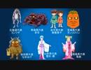 何気無く、日本妖怪四十七士を解説してみました:北海道・東北編