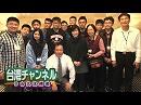 【台湾CH Vol.228】彭文正氏が渋谷街頭で台湾正名を訴え./ 感...
