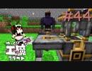 ゆっくり工魔クラフトS5 Part44【minecraft1.10.2】0160