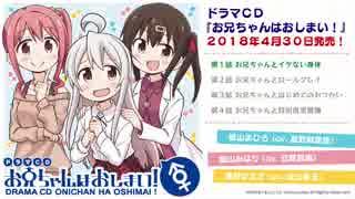【公式】『ドラマCD お兄ちゃんはおしまい!』試聴動画 thumbnail