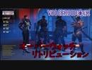 「Overwatch」ヒーロー育成記録 part3 「VOICEROID実況」