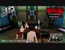 【プレイ動画】ペルソナ5 2週目 HARD【PS4】part65