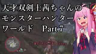 【MHW】天才双剣士茜ちゃんのMHW:part07