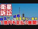 【韓国が人工衛星取り戻し裁判で壮絶敗北】 300億円の衛星を5千万円...