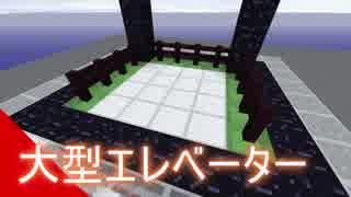 【Minecraft】大型エレベーター【ゆっくり