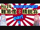 【HoI4】難易度精鋭兵 大日本帝国 part1【VOICEROID実況】