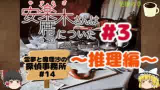 #3【ミステリノベル】安楽木さんは席につ